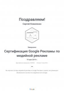 Сертификация Google Рекламы по медийной рекламе _