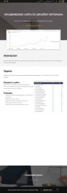 Продвижение сайта по дизайну интерьера
