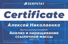 """Сертификат Академии Serpstat """"Анализ ссылок"""""""