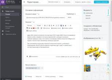 Контент-менеджер prom.ua
