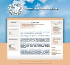 Украинская Федерация Массажа