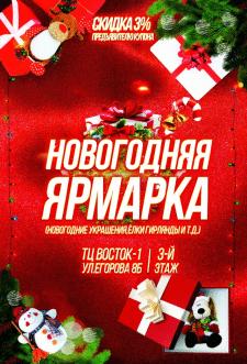 "Афиша ""Новогодняя ярмарка"""