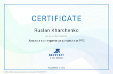 """Сертификат """"Анализ конкурентов в поиске и PPC"""""""