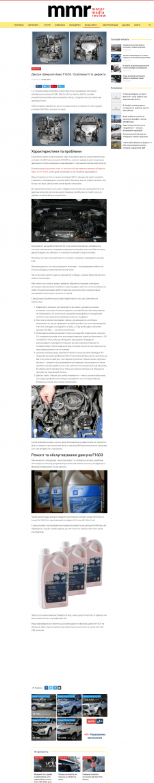 Двигун F16D3 Chevrolet Aveo. Особливості та вади