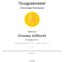 Сертификат Google Adwords по рекламе