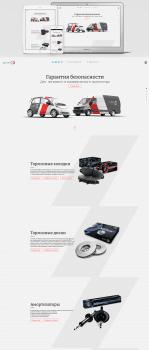 Дизайн FullPage для интернет магазина