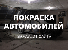 Центр малярно-кузовного ремонта в Краснодаре