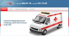 Сопровождение сайта частной скорой помощи в Крыму