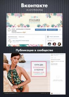 Интернет-магазин купальников / Вконтакте