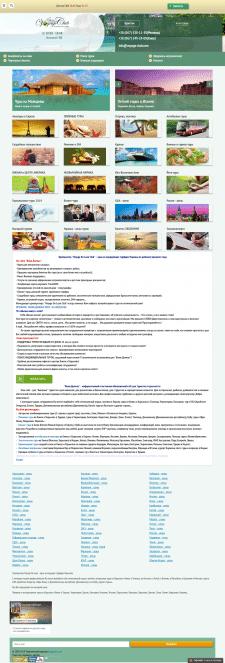 Сайт туроператора - турагентства Voyage-deluxe
