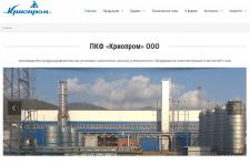 Сайт для промышленной компании