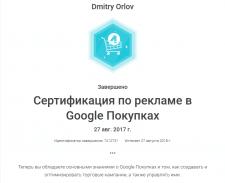 Сертификация по рекламе в Google Покупках