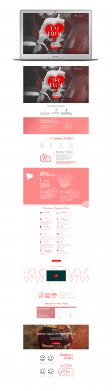 Landing page (mob, web - version)