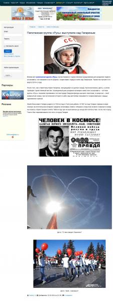 Пилотажная группа «Русь» выступила над Гагариным