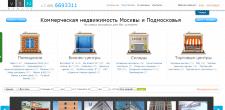 Коммерческая недвижимость Москвы и Подмосковья