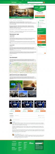 Сайт турфірми