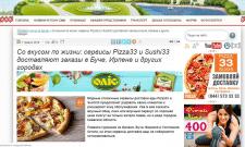 Со вкусом по жизни: сервисы Pizza33 и Sushi33...
