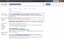 """Запрос """"диалоговая сигнализация"""" топ-1 google.ua"""