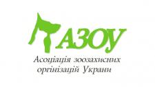 АЗОУ. Зоозащитная организация