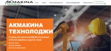 Сайт продажи металлообрабатывающего оборудования