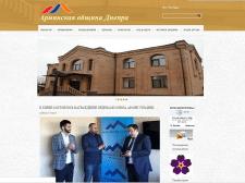 Сайт армянской общины Днепра