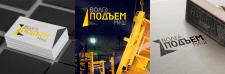 Лого Волга Подъем Маш