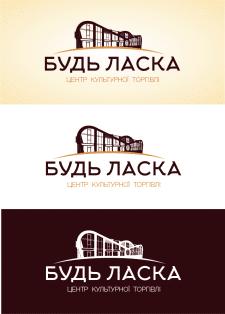 "Логотип для торгового комплексу ""Будь-ласка"""