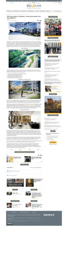 Ниша: Элитная недвижимость