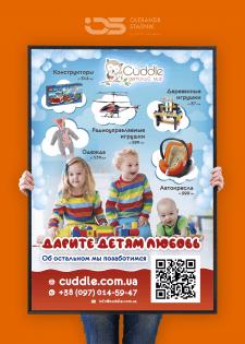 "Постер ""Cuddle"""