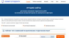 ✔ Продвижение сайта - СоветСтуденту