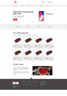 Первая страница интернет магазина
