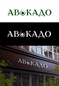 """Логотип для ресторано """"Авокадо"""""""