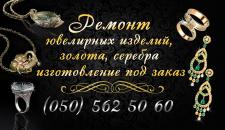 визитка ювелиру