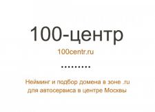 100-центр