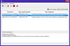 Отложенная отправка сообщений ВКонтакте