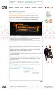 Сайт «Рекламное агентство АВТ (AVT)»