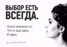 Реклама с фото человека