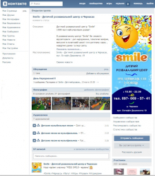 ДРЦ Smile в Вконтакте