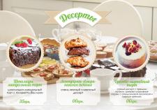 десерт меню для сайта