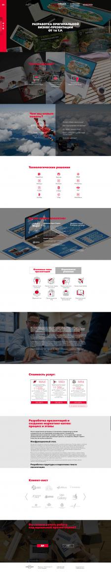 9-страничный адаптивный сайт рекламной компании