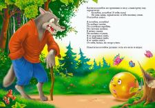 Иллюстрация к «Колобок»