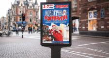 Постер «Новогодние каникулы», ТРЦ «Караван»