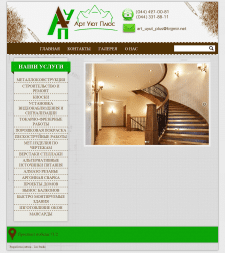 Сайт-визитка «Арт Уют Плюс»