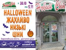 Хэллоуин. Акционный постер