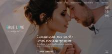 SEO Оптимизация сайта свадебного агентства