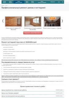 Профессиональный ремонт домов и коттеджей
