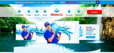 Доставка воды Miracle