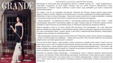 Рекламная статья для глянцевого журнала