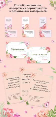Разработка визиток и подарочных сертификатов