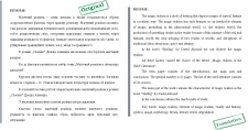 Онлайн переводчик текстов Бесплатный перевод языков